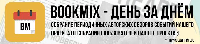 BookMix.ru - ���� �� ���