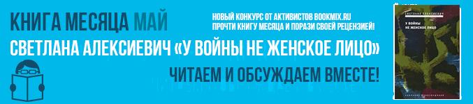 Книга месяца - У войны не женское лицоСтоя под радугой (Светлана Алексиевич)