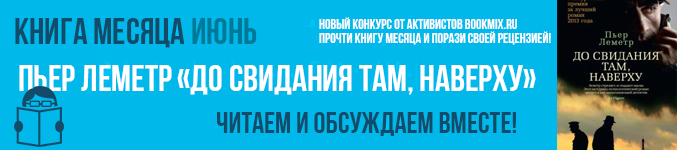 Книга месяца - Идиот (Федор Михайлович Достоевский)
