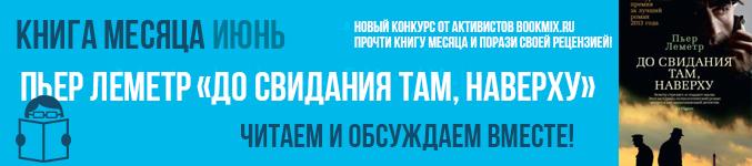 Книга месяца - Текст (Дмитрий Глуховский)
