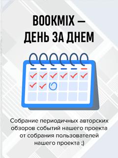 BookMix - День за днём