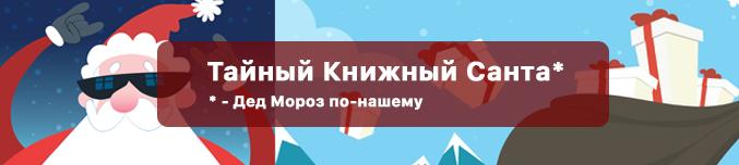 Тайный Книжный Санта (* - Дед Мороз по-нашему)