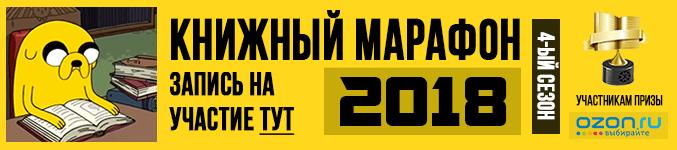 Книжный марафон 2018
