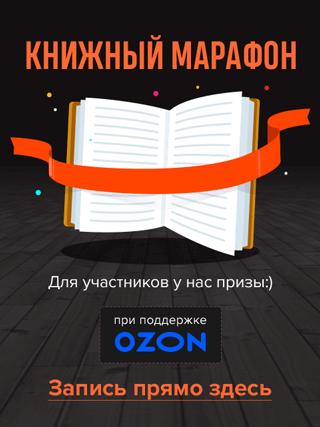 Книжный марафон 2020