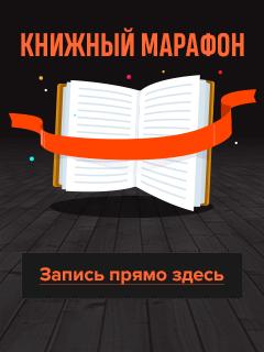 Книжный марафон 2021