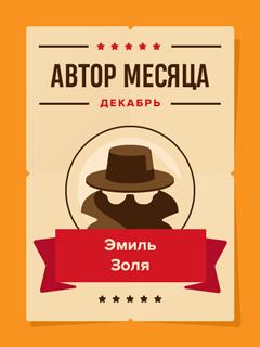 Автор месяца - Максим Горький