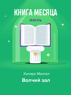 Книга месяца - Жажда жизни (Ирвинг Стоун)