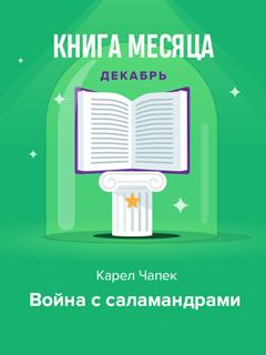Книга месяца - Оправдание Острова (Евгений Водолазкин)