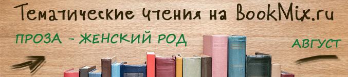 Тематические чтения - Апрель - Еврейская тема