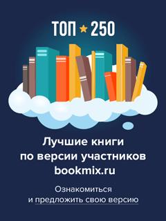 Лучшие книги. ТОП 250